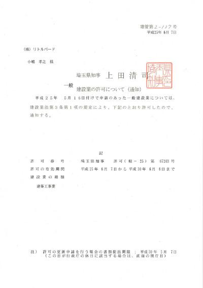 kensetukyokasyou1-1