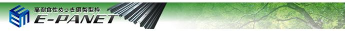 高耐食性めっき鋼製型枠「E-PANET」