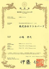 特許証(株式会社リトルバード)