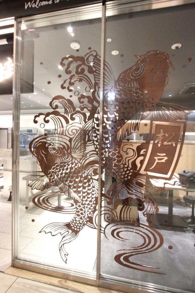 昇り鯉 ガラス ナショナル・アート
