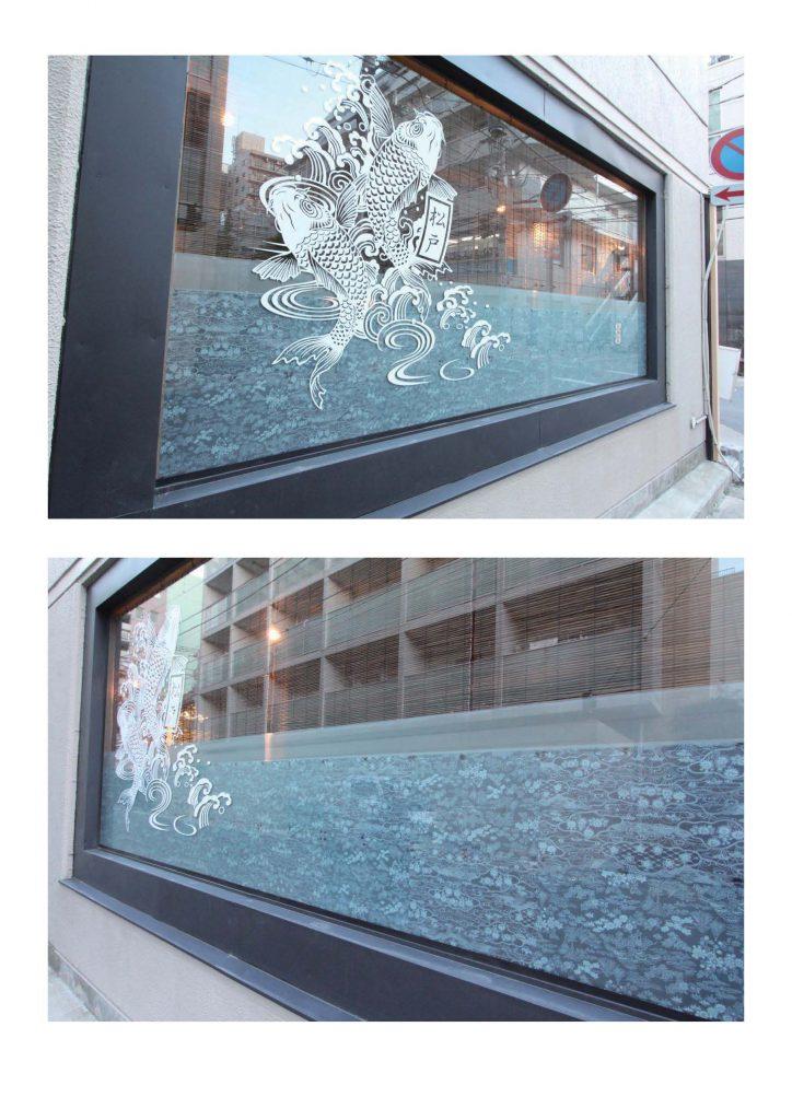 とみ田 昇り鯉 ガラス