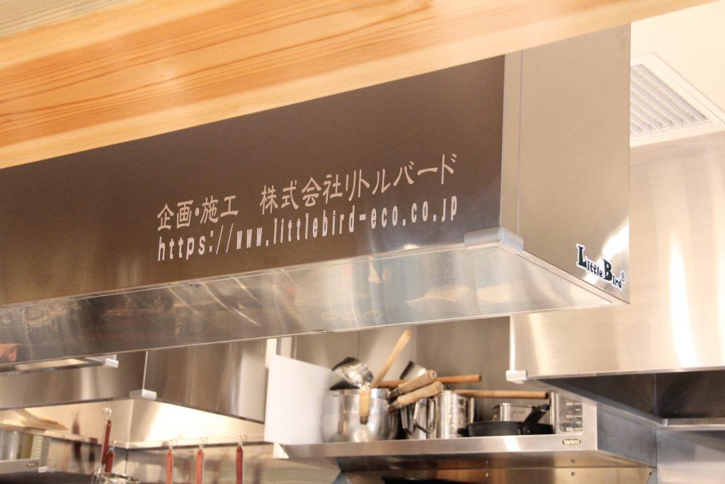レンジフード とみ田 厨房