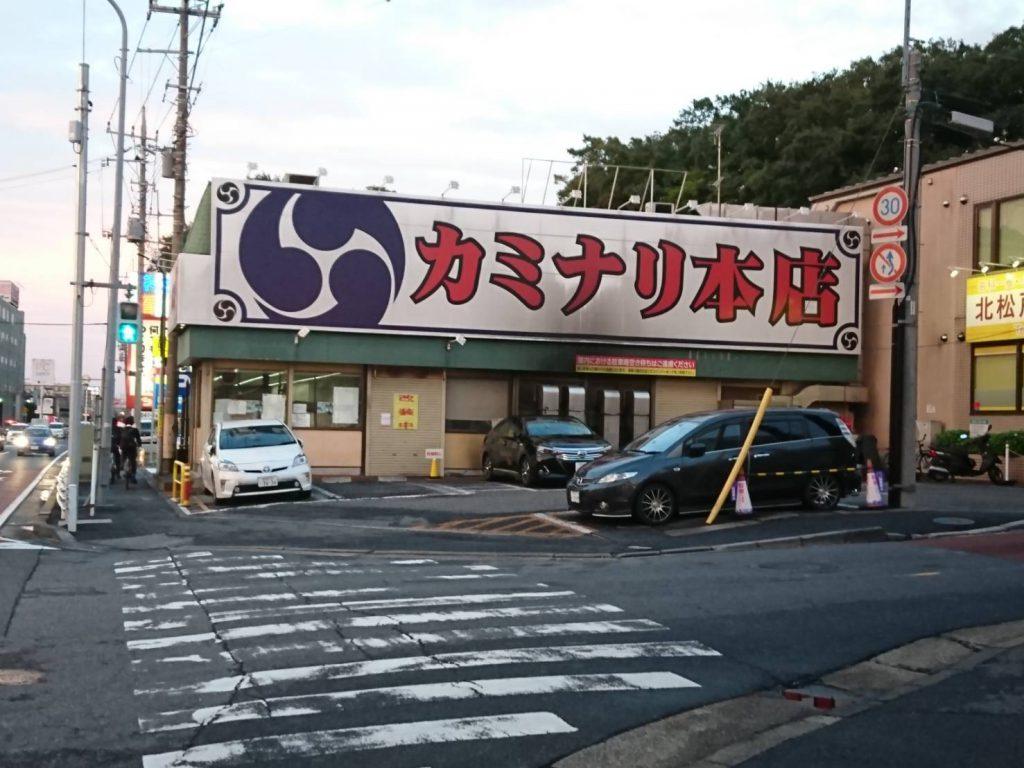 松戸 雷 ラーメン カミナリ本店