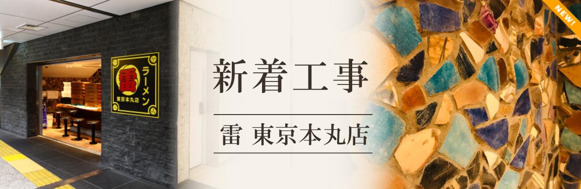 【新店舗工事】雷 東京本丸店~笠間焼アートの壁~1⃣完成編